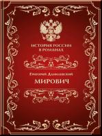 Мирович