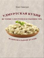 Удмуртская кухня