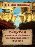 История морских разбойников средиземного моря и океана