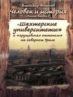 «Шахтёрские университеты» и «хрущёвская оттепель» на Северном Урале