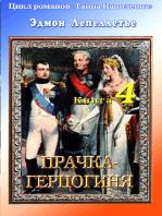 «Тайна Наполеона». Книга-4. Прачка-герцогиня