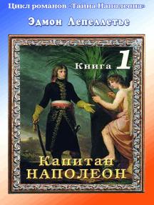 «Тайна Наполеона». Книга-1. Капитан Наполеон