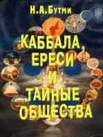 Каббала, ереси и тайные общества
