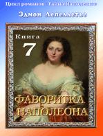 «Тайна Наполеона». Книга 7. Фаворитка Наполеона.