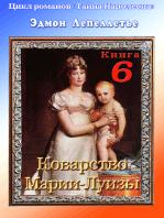 «Тайна Наполеона». Книга 6. Коварство Марии-Луизы