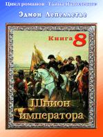«Тайна Наполеона». Книга 8. Шпион императора