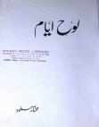 loh-e-ayyam Free download PDF and Read online