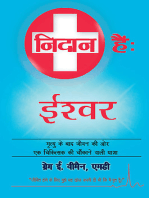 The God Diagnosis