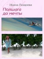 Полшага до мечты (In Russian)