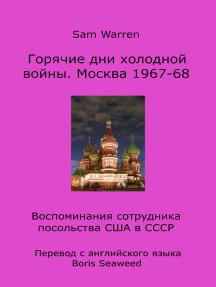 Горячие дни холодной войны. Москва 1967-68