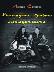 Похождения бравого мотоциклиста