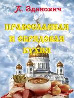Православная и обрядовая кухня