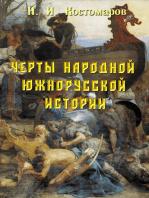Черты народной южнорусской истории