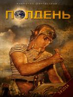 """""""Полдень"""". Выпуск 4"""