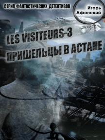 Les visiteurs-3. Пришельцы в Астане
