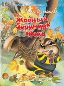 Chipper the Chipmunk (Russian version)