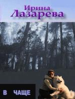 В чаще (In Russian)