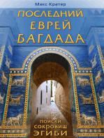 Последний еврей Багдада