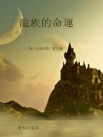 龍族的命運(《術士的指環》第三卷 )
