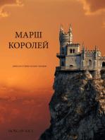 МАРШ КОРОЛЕЙ (КНИГА №2 В СЕРИИ «КОЛЬЦО ЧАРОДЕЯ»)
