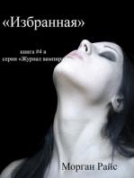 ИЗБРАННАЯ (книга #4 в серии «Журнал вампира»)