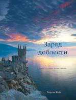 Цена Доблести (Книга #6 В Серии «Кольцо Чародея»)