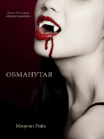 ОБМАНУТАЯ (Книга #3 в серии «Журнал вампира»)