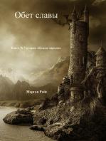 Обет Славы (Книга #5 в серии «Кольцо Чародея»)