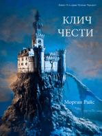 КЛИЧ ЧЕСТИ (Книга #4 в серии «Кольцо Чародея»)