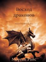 Восход драконов (Короли и чародеи — Книга 1)