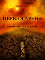 Первая Арена (Книга #1 из Трилогии выживания)