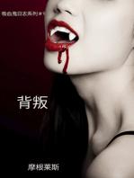 背叛 (吸血鬼日志系列#3)
