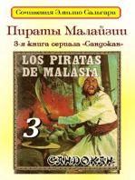 Пираты Малайзии