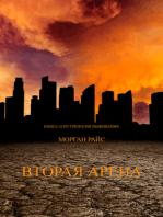 Вторая Арена (Книга #2 Трилогии Выживания)