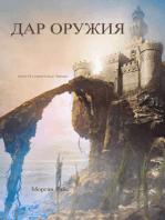 Дар оружия (Книга #8 в серии «Кольцо Чародея»)