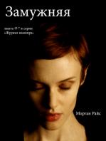 Замужней (Книга #7 В Серии «Журнал Вампира»)