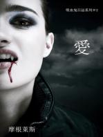 愛 (吸血鬼日誌系列#2)