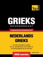 Thematische woordenschat Nederlands-Grieks