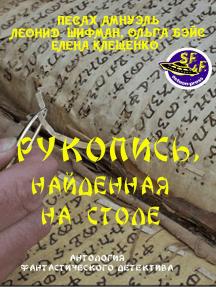 Рукопись, найденная на столе