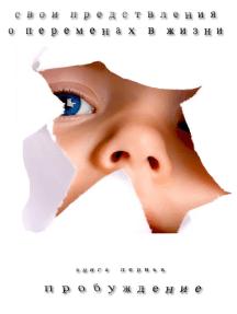 Книга Первая: Пробуждение