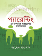 প্যারেন্টিং এন ইসলামিক আইডোলজি ফর চিলড্রেন / Parenting - An Islamic Ideology for Children (Bengali)