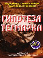 Гипотеза Тегмарка