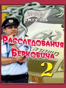 Расследования Берковича-2