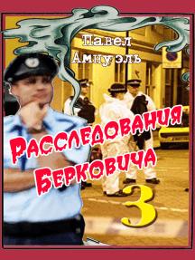 Расследования Берковича-3