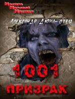 1001 призрак