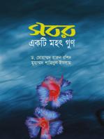 সবর একটি মহৎ গুণ / Sobor Akti Mohat Gun (Bengali)