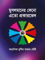 মুসলমানের কেনো এতো প্রকারভেদ / Musolmaner Keno Ato Prokarved (Bengali)