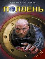 """""""Полдень"""" - Альманах фантастики. Выпуск 1."""
