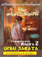 """Иго любви. Роман-дилогия. Книга 2 """"Огни Заката"""""""