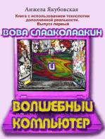 Энциклопедия остроумия